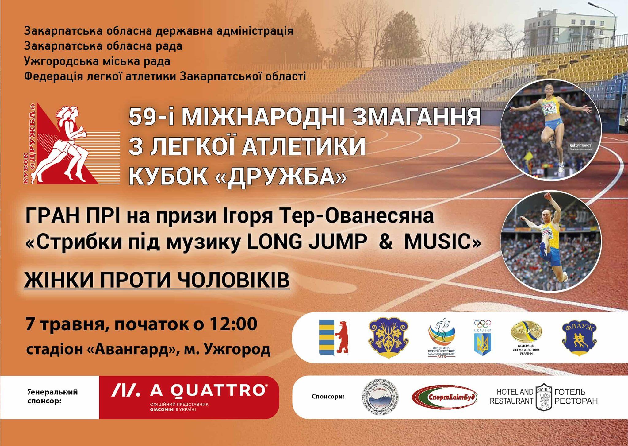 Міжнародні змагання з легкої атлетики відбудуться в Ужгороді.