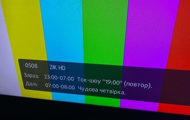 Припинення мовлення телеканалів 112, NewsOne і ZIK вплине на свободу вираження поглядів в Україні, вважають в ООН.