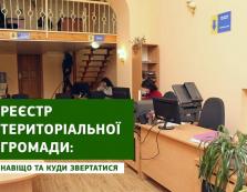 Мукачево одним із перших в державі впровадило електронний реєстр тергромади