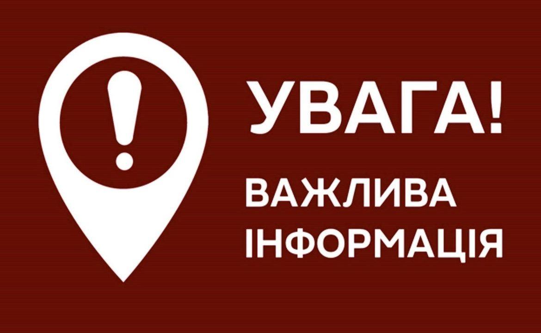 Про це повідомили в Ужгородській міськраді.