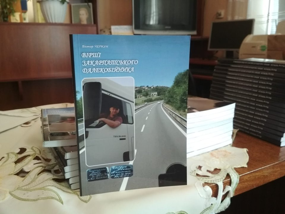 У залі Виноградівської ЦРБ відбулася презентація дебютної збірки «Вірші закарпатського далекобійника» Віктора Черкуна.
