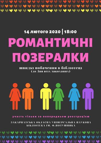 14 лютого 2020 року о 18:00 в Закарпатській обласній універсальній науковій бібліотеці ім. Ф. Потушняка відбудуться швидкі побачення