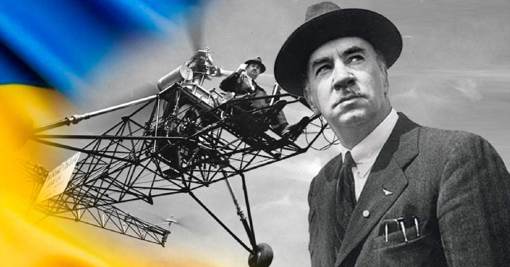 Сразу интересный факт – он любил называть свои самолеты именами героев украинских легенд.