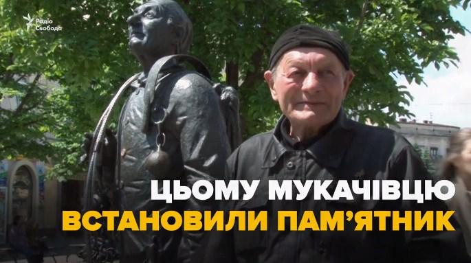 Як простий сажотрус став душею Мукачева