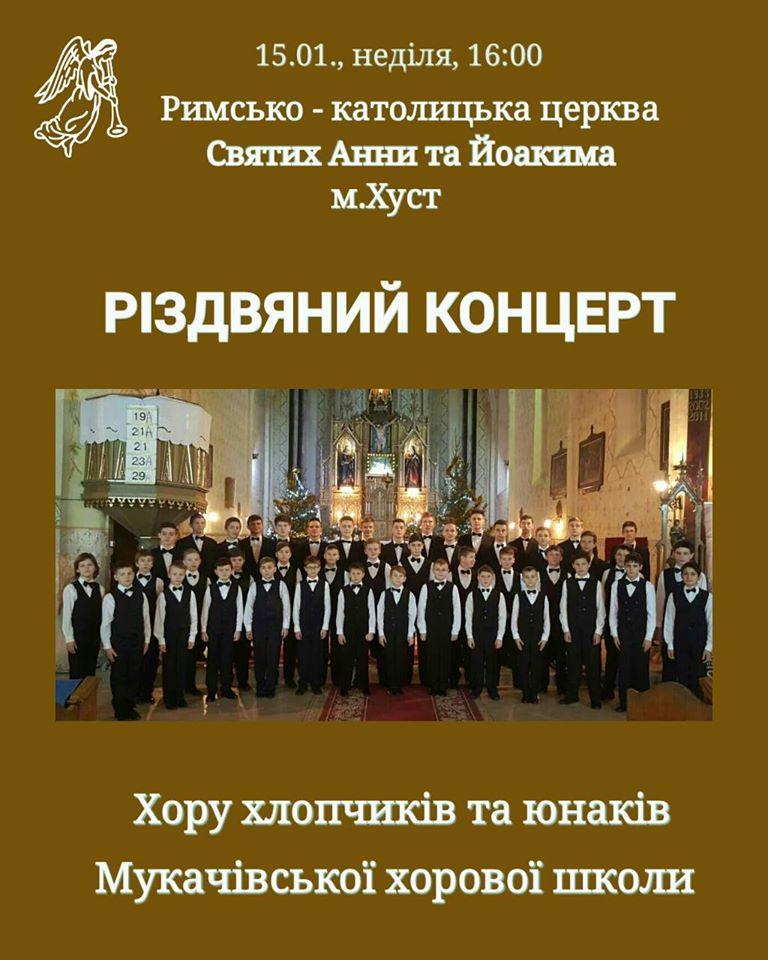 Не пропустіть! У Хусті з різдвяним концертом виступить один із найкращих дитячих хорів України