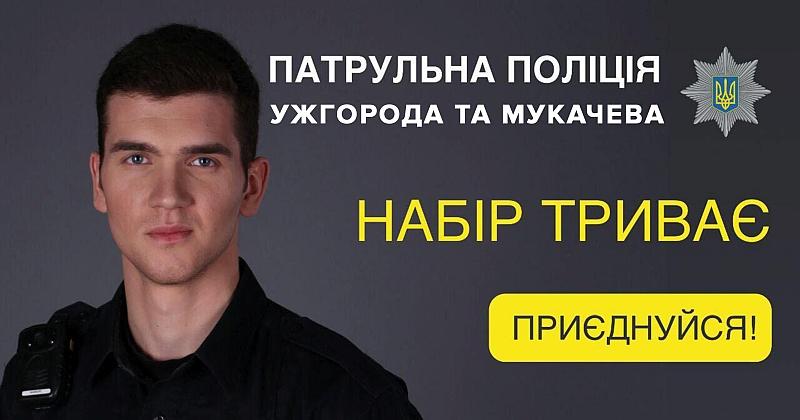 Триває набір до патрульної поліції у містах Ужгороді та Мукачеві