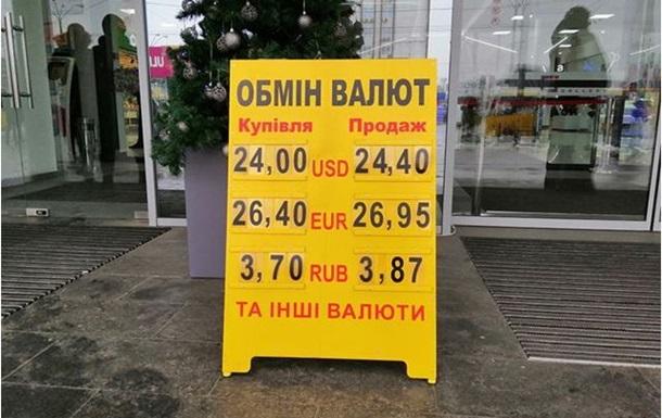Готівковий курс американської валюти зріс на 24-28 копійок. Європейська валюта подорожчала на 14-25 копійок.
