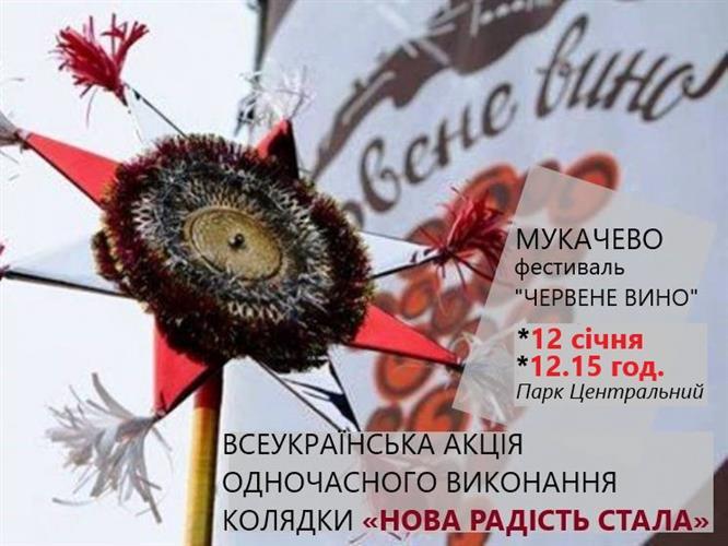 Мукачево приєднується до Всеукраїнської акції одночасного виконання колядки