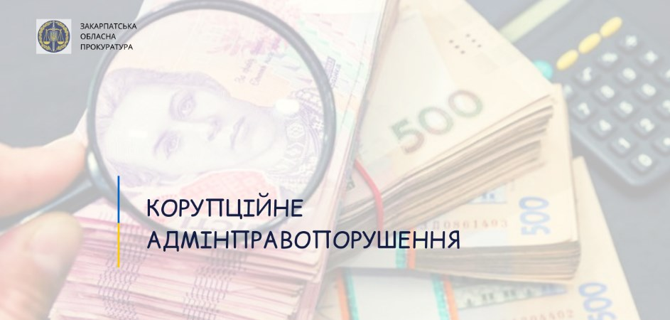 Посадовець Хустського районного територіального центру соціального обслуговування попався на корупції.