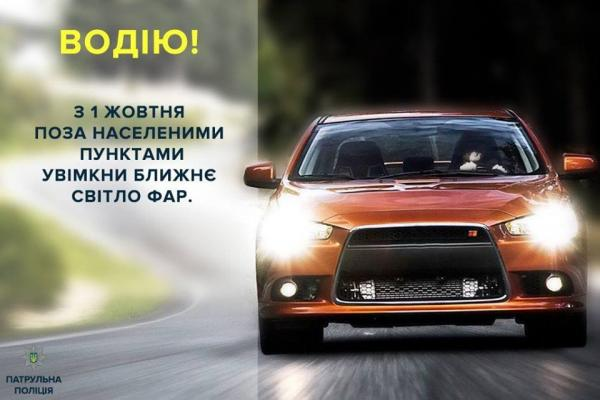 До уваги водіїв: з жовтня водії повинні будуть включати фари вдень