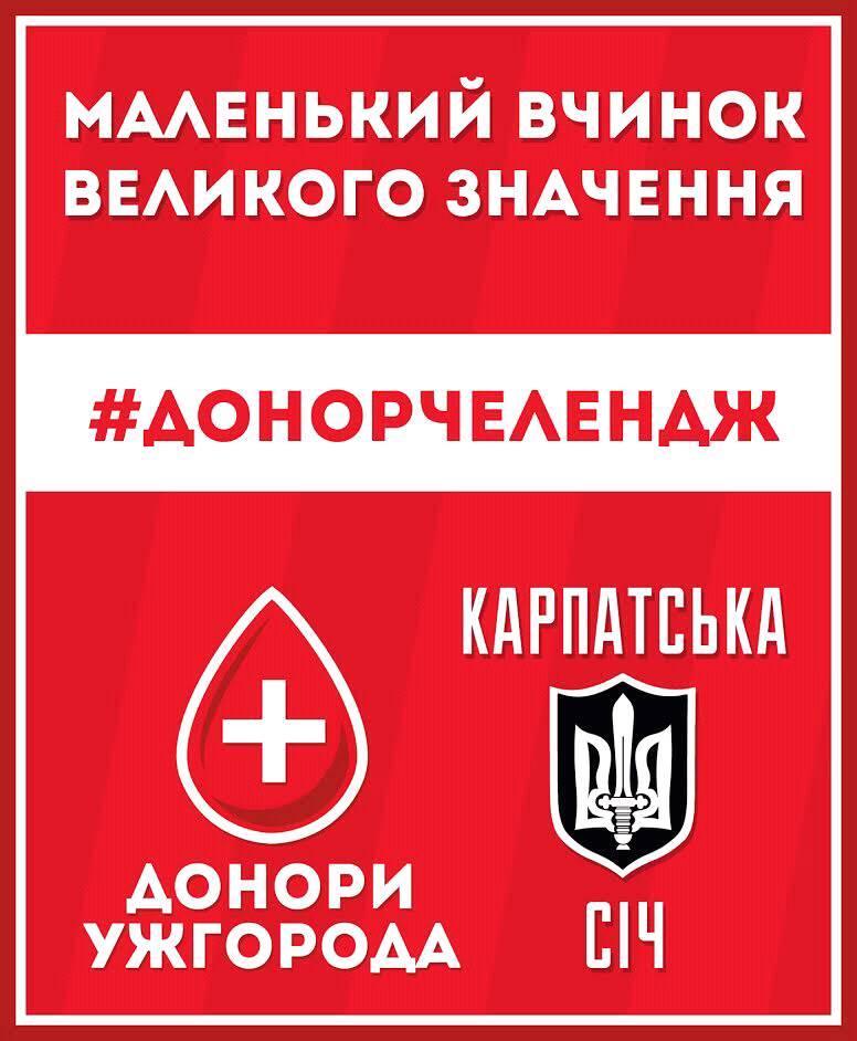 Долучайся до порятунку маленьких життів! Здай кров, врятуй життя!