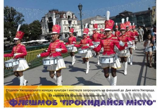 До свята в Ужгородській міській раді анонсують музичний флешмоб.