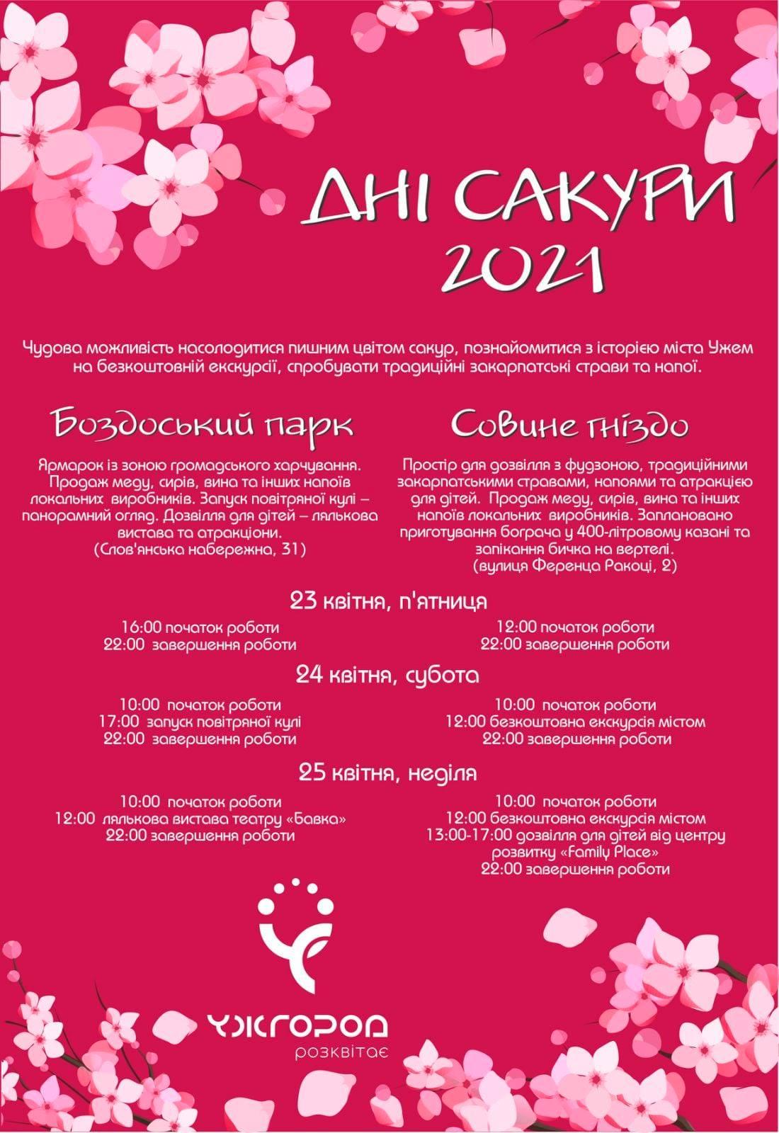 Боздоський парк запрошує весело зустріти довгоочікувану весну разом на ужгородському весняному святі «ДНІ САКУРИ».