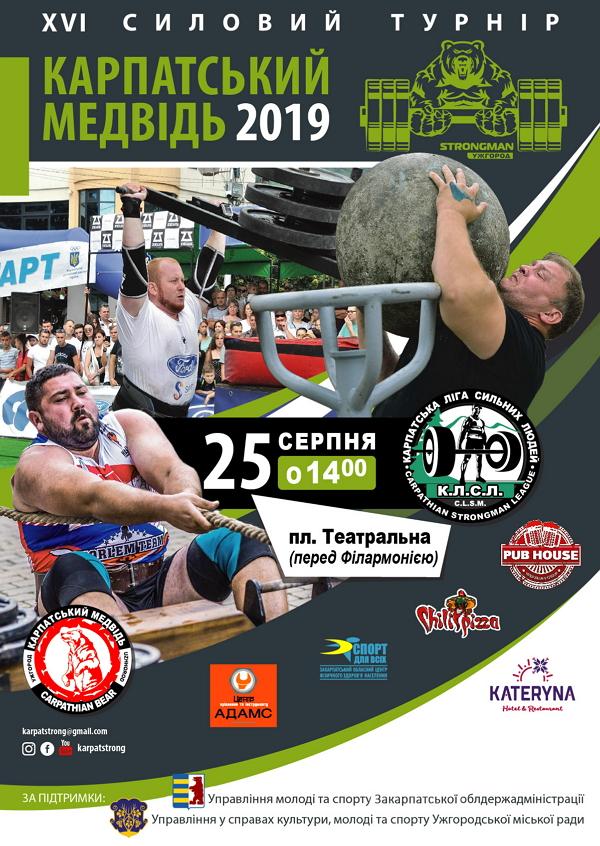 В неділю, 25 серпня, в Ужгороді відбудеться традиційний силовий турнір «Карпатський Ведмідь».