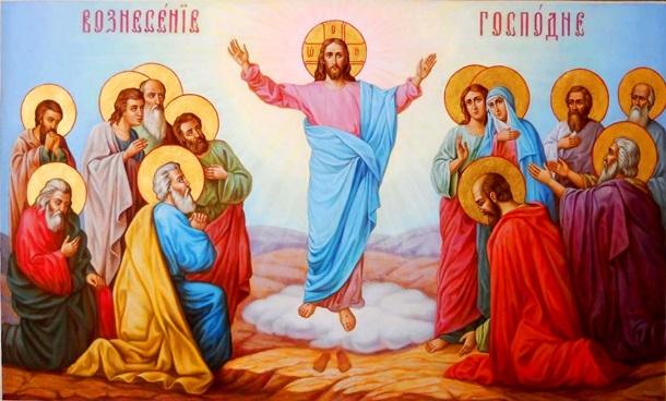 Для вірян Вознесіння Господнє - дуже важливий день.