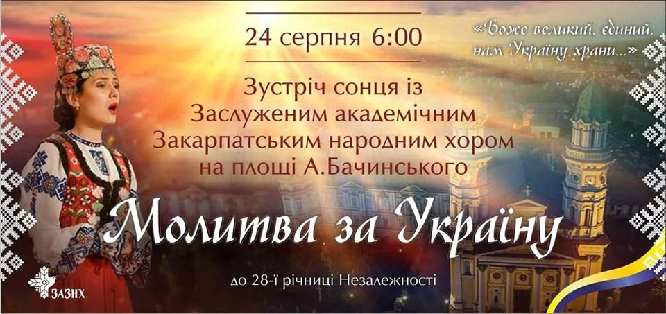 Про це повідомила Прес-служба Закарпатської обласної ради.