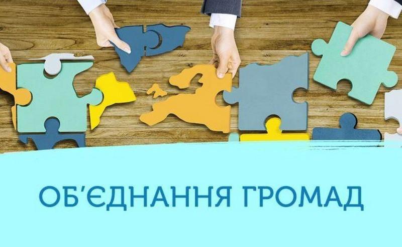 24 січня Кабінет Міністрів України прийняв постанову «Про внесення змін до Методики формування спроможних територіальних громад».