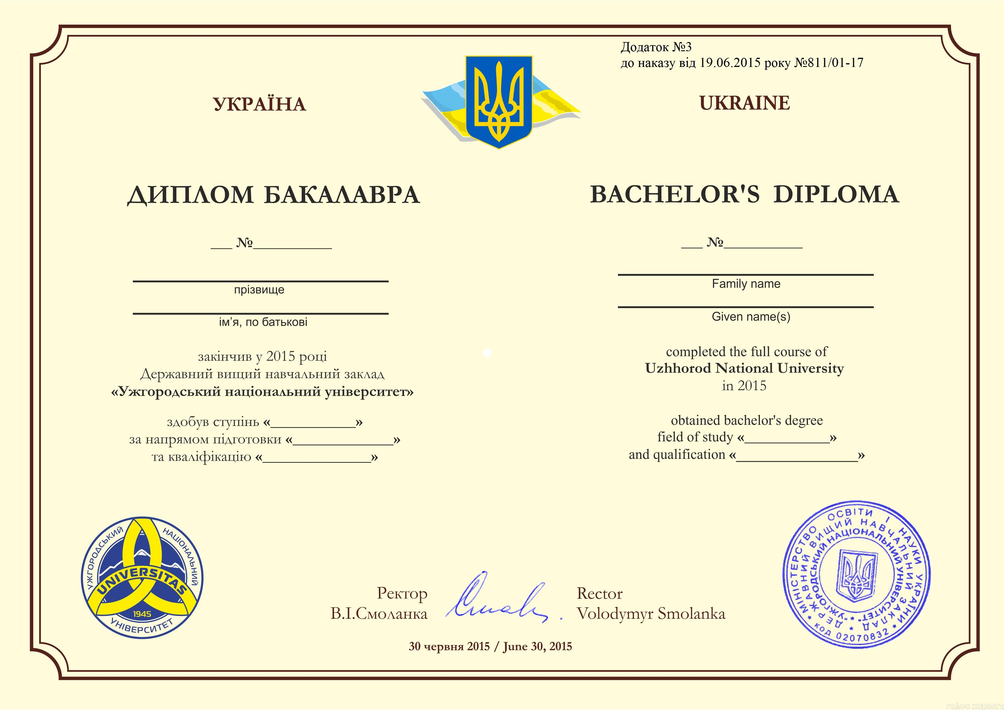 Выпускникам УжНУ вручат дипломы нового образца ФОТО Голос Карпат Согласно новому Закону Украины О высшем образовании выпускники украинских вузов уже не получат стандартный пластиковый диплом
