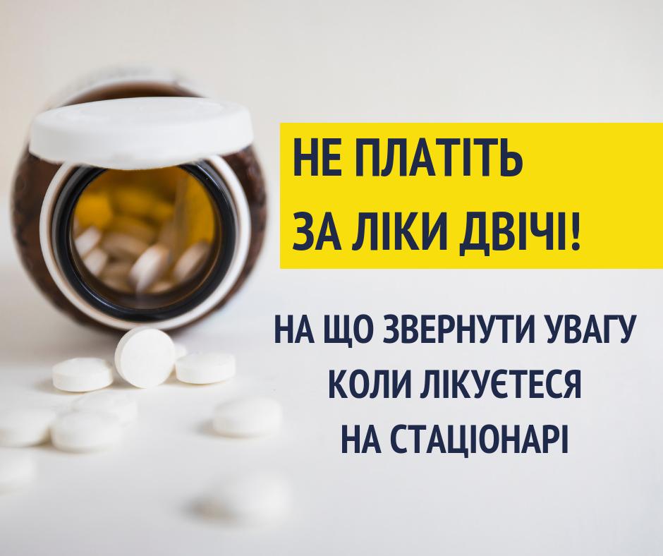 Уляна Супрун закликає не платити за медикаменти двічі