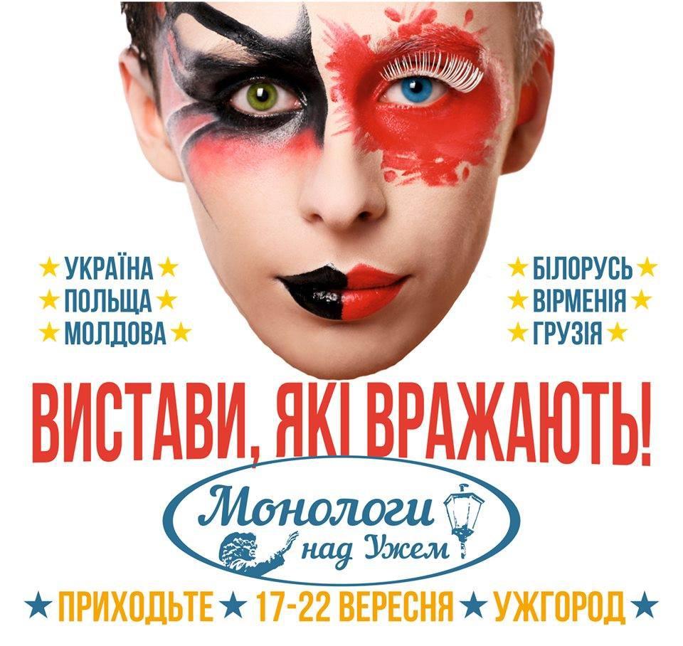 Приїдуть актори з шетси європейських країн.