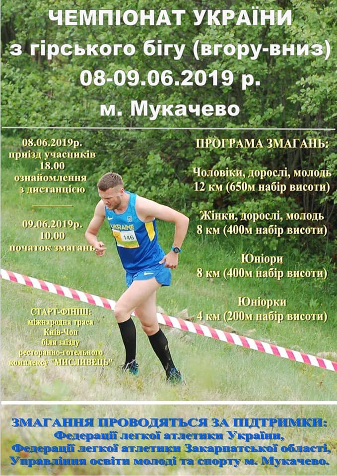 Цими вихідними в Мукачеві пройдечемпіонат країни з гірського бігу.