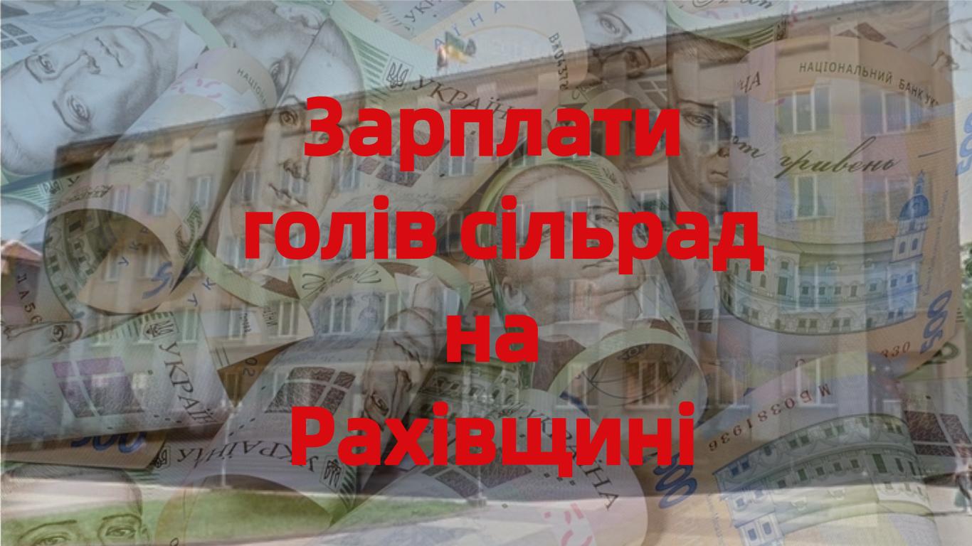 Журналістка ''Голосу Карпат'' зібрала інформацію щодо оплати праці очільників місцевих рад, які входять до складу Рахівського району.