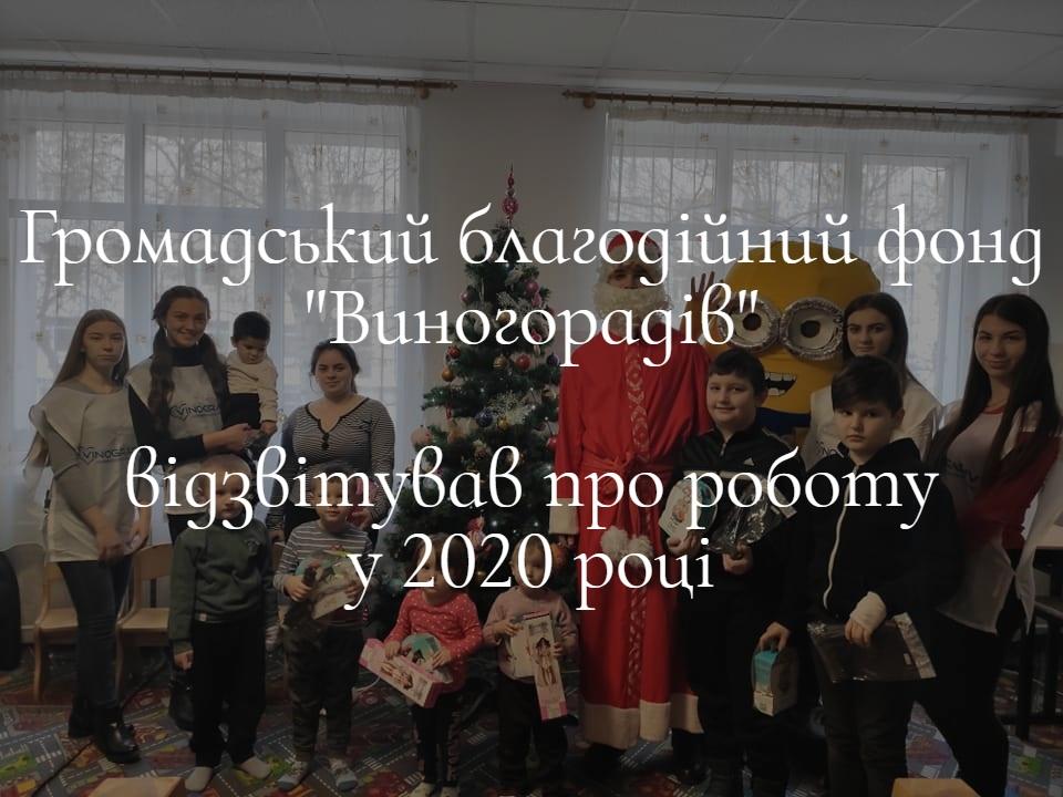 Громадський благодійний фонд «Виноградів» вже шість років популяризує ідеї благодійності та розвиває волонтерський рух на Виноградівщині.