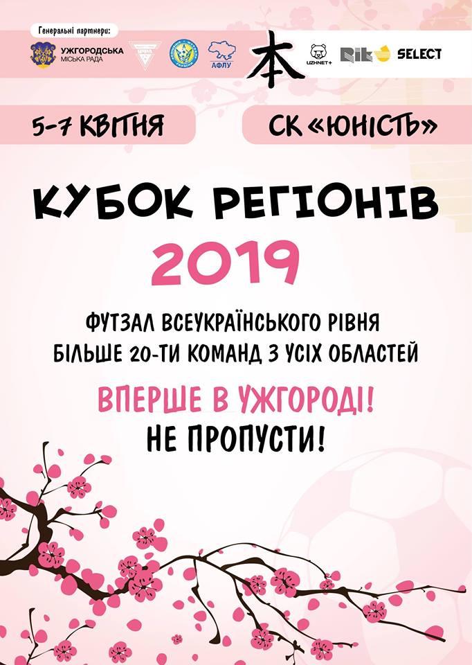 До відома учасників Кубка Регіонів АФЛУ!
