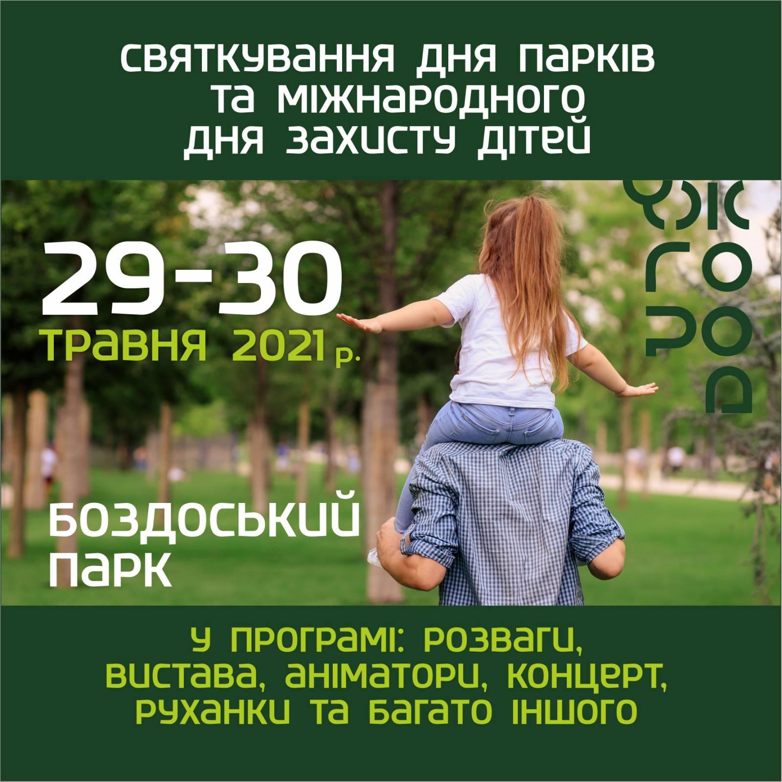 Про це інформують у прес-службі Ужгородської міської ради.