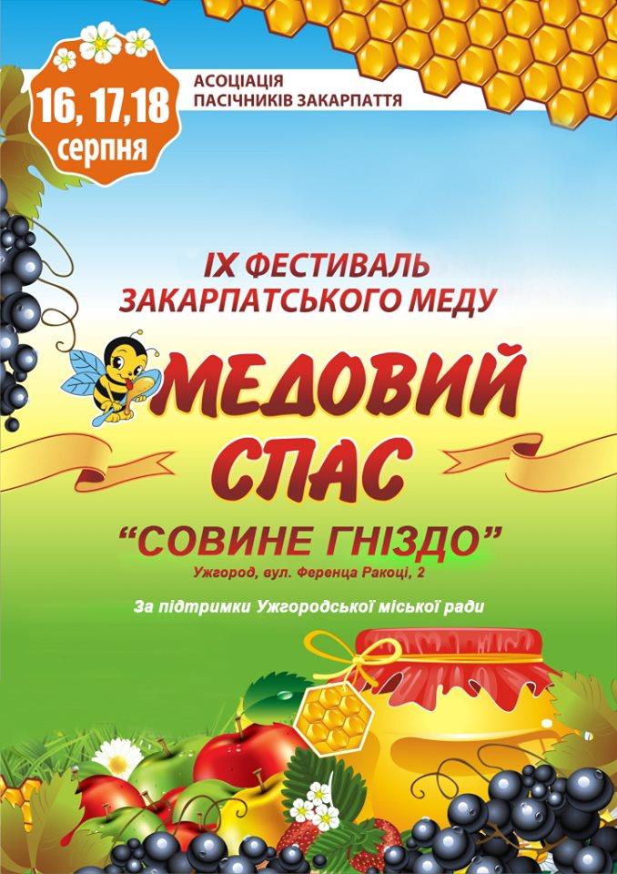 16–18 серпня в Ужгороді - традиційний фестиваль-ярмарок «Медовий Спас».