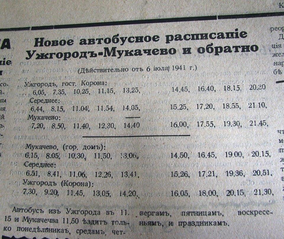 """Були ж часи! В 1941 році автобус """"Ужгород – Мукачево"""" їздив до 22 години"""