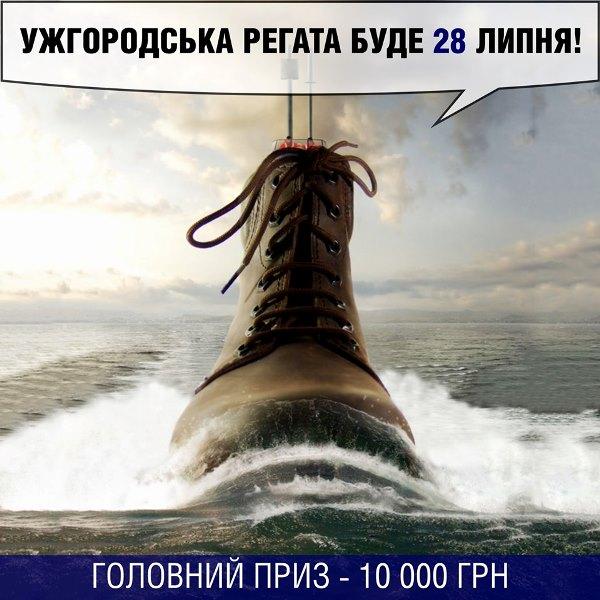 Екіпаж найоригінальнішого саморобного судна отримає приз – 10 тисяч гривень.