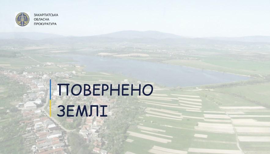 По требованию прокуратуры государственная регистрация права собственности на земельный участок была отменена и возвращена в коммунальную собственность.