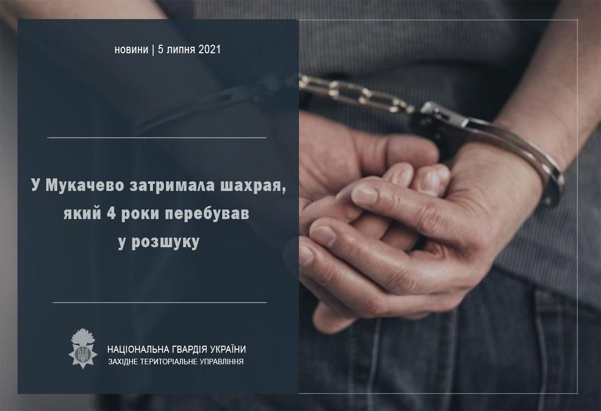 Підозрюваного передано слідчо-оперативній групі Мукачівського районного управління поліції.
