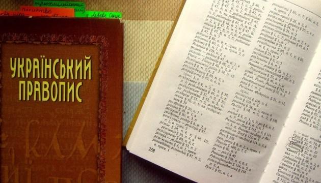 Міністерство освіти 3 червня опублікувало останню редакцію Українського правопису і порекомендувало застосовувати нові норми у всіх сферах суспільного життя.