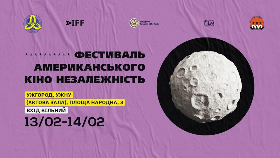 Посольство США в Україні запрошує на 10-й фестиваль американського кіно