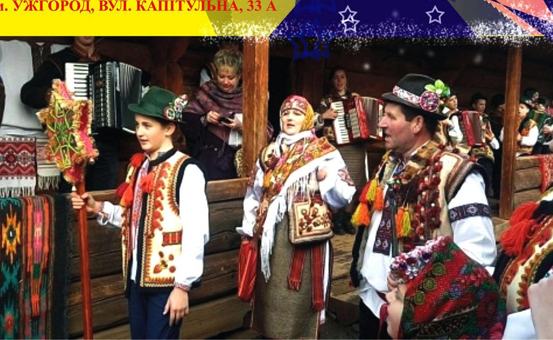 11 січня 2020 року музейне село традиційно зустрічатиме колядницькі гурти з всього Закарпаття.