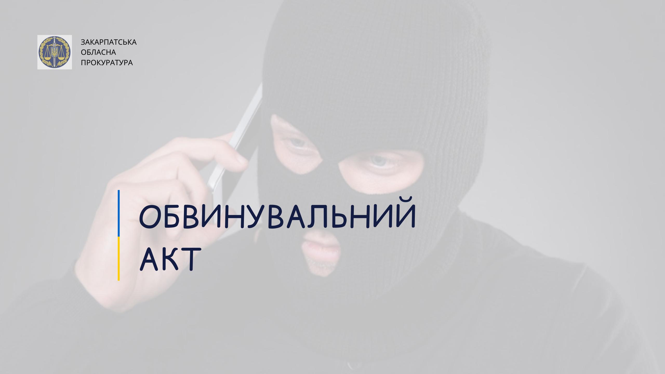 Відбуваючи покарання за попередній злочин у виправній колонії Дрогобича, чоловік систематично телефонував закарпатцеві та вимагав грошові кошти.