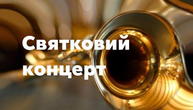 З нагоди Дня Конституції на центральній площі Мукачева гратиме військовий оркестр.
