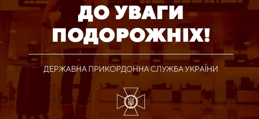 З 1 серпня цього року на Закарпатті відновить роботу ще один КПП.