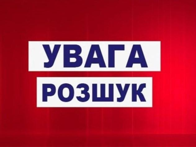 Зник Юрій Володимирович Войналович 1962 року народження.