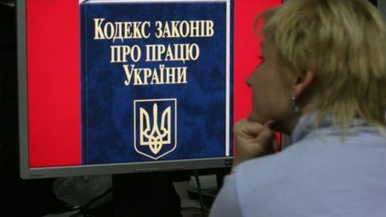 Українців змусять працювати по-новому.