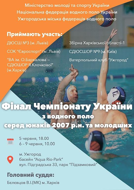 З 5 по 9 червня в Ужгороді на базі басейну