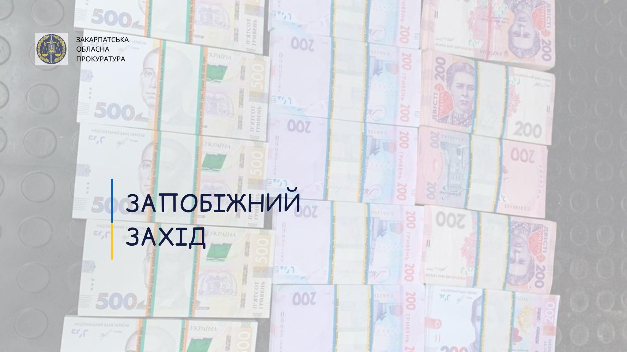 Обом обвинуваченим обрали міру запобіжного заходу тримання під вартою 60 діб або внесення застави 840 тис. гривень.
