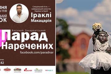 Наступної неділі в Ужгороді відбудеться