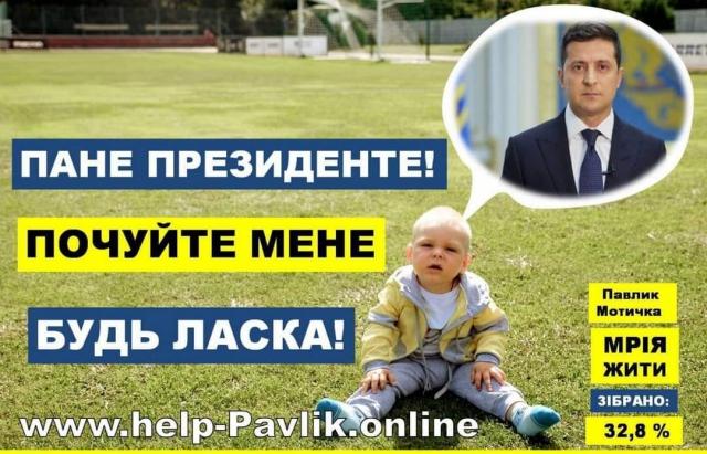 Трогательное обращение опубликовано на официальной странице помощи Павлику Мотычке.