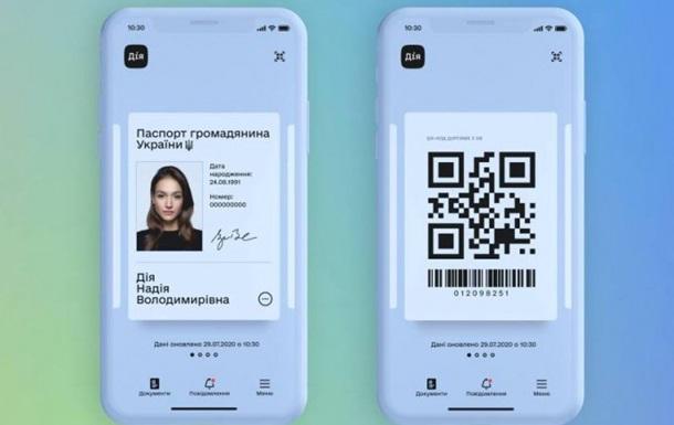 Нова версія мобільного застосування Дія 2.0 передбачає опцію ідентифікації особистості за персональним штрих-кодом.