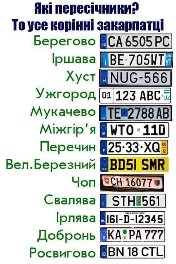 Соцмережі: затверджено нову таблицю закарпатських номерів (ФОТО)