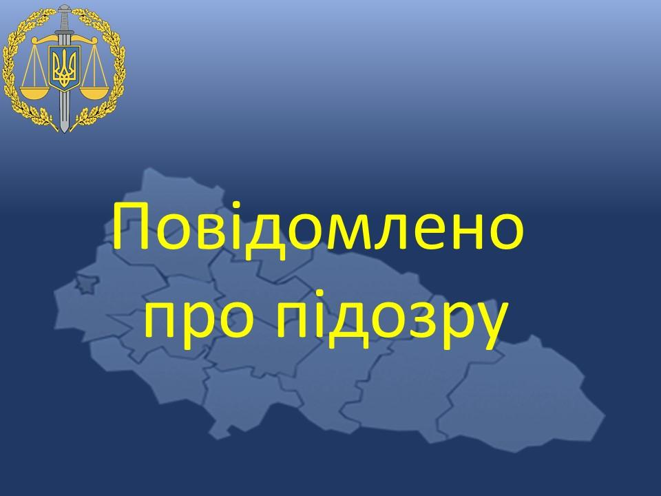 Жителю Виноградова повідомлено про підозру в умисному вбивстві