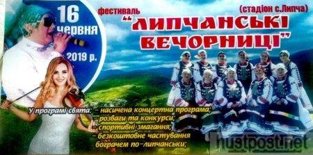 Фестивалитимуть 16 червня в мальовничому селі Липча.